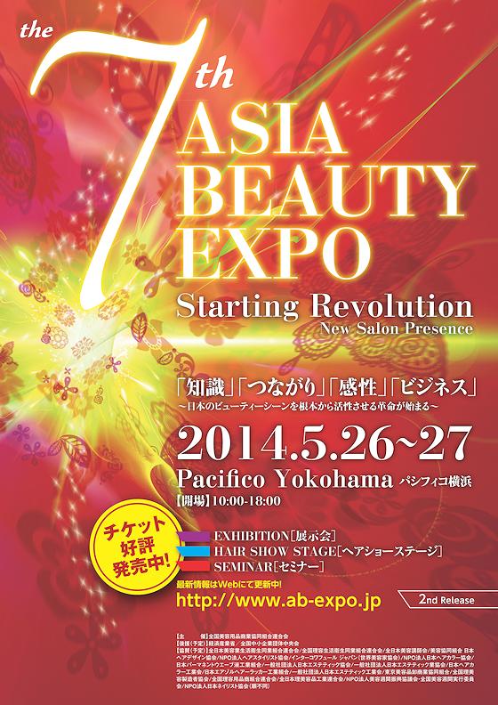 アジアビューティエキスポ in パシフィコ横浜に出展します!
