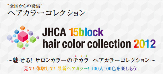 JHCA 15block hair collection 2012