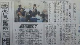 岐阜 ロビーコンサート 上原ギター