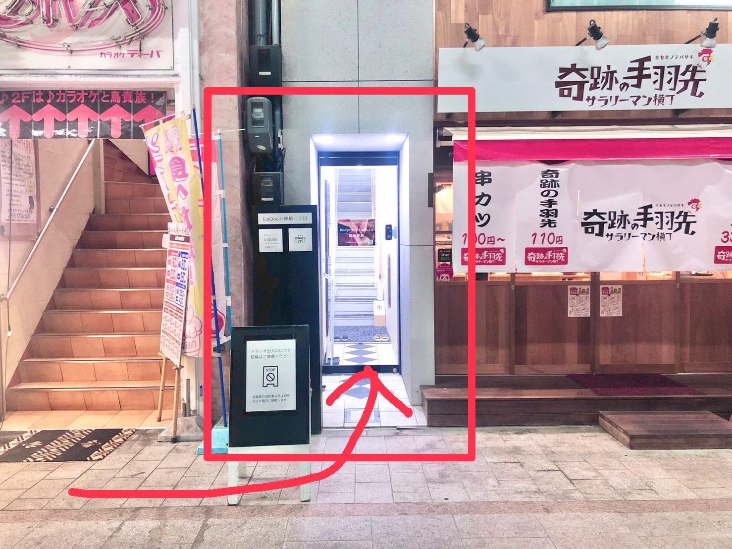 LaQoo天神橋のシェアサロン・レンタルサロン・レンタルヨガスタジオの入口まで、南森町駅から徒歩4分、大阪駅から車で約10分です。