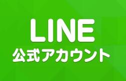 LINE公式アカウントができました!