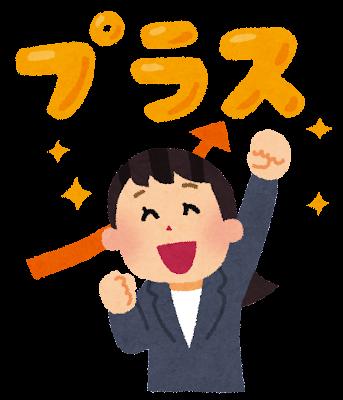 すごい!すごい!成績アップ!!