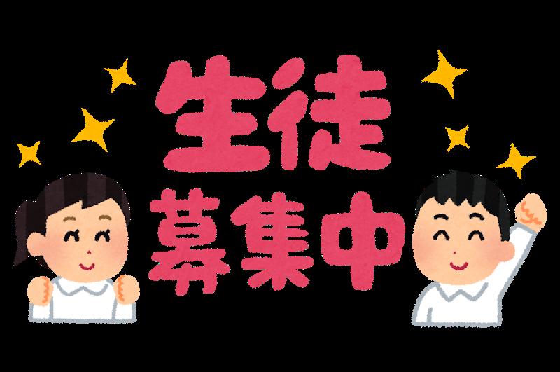 堅川中学校、錦糸中学校でオープン前個別説明会
