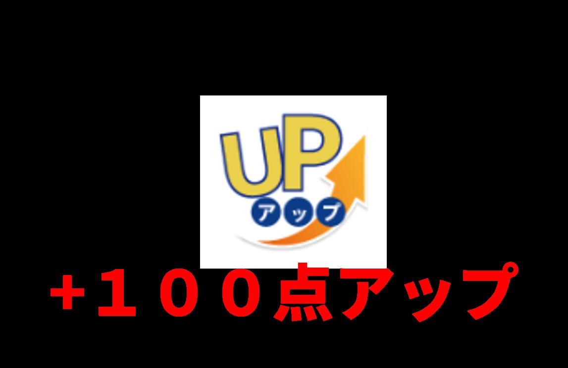 続・すごい!すごい!成績アップ!!