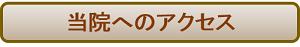 KOSカイロプラクティック初台オフィス 当院へのアクセス ボタン