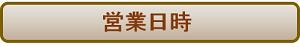 KOSカイロプラクティック初台オフィス 営業日時 ボタン