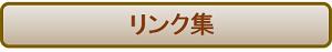 KOSカイロプラクティック初台オフィス リンク集 ボタン
