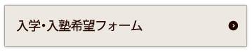 入学・入塾希望フォーム