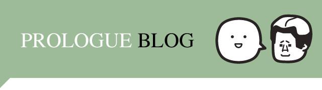 プロローグ ブログ