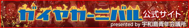 ガイヤカーニバル公式サイト