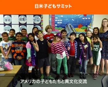 日米子どもサミット