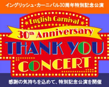 イングリッシュカーニバル30周年特別記念公演