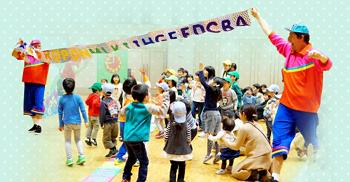 ワールド・ファミリー・クラブのイベント 東京