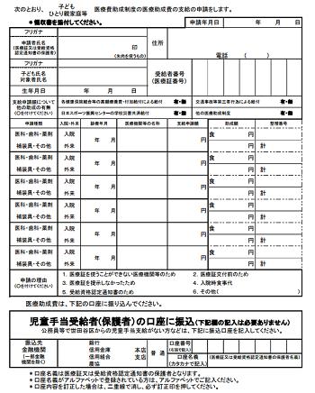 (例:世田谷区の子ども医療費助成の申請書)