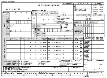 (例:渋谷区の児童手当申請用紙)