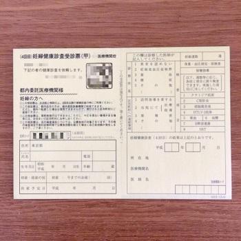(妊婦健診費用およそ10万円を補助してくれる)