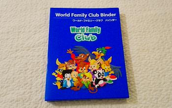 ワールドファミリークラブ バインダー