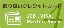 クレジットカードでお支払いできます。