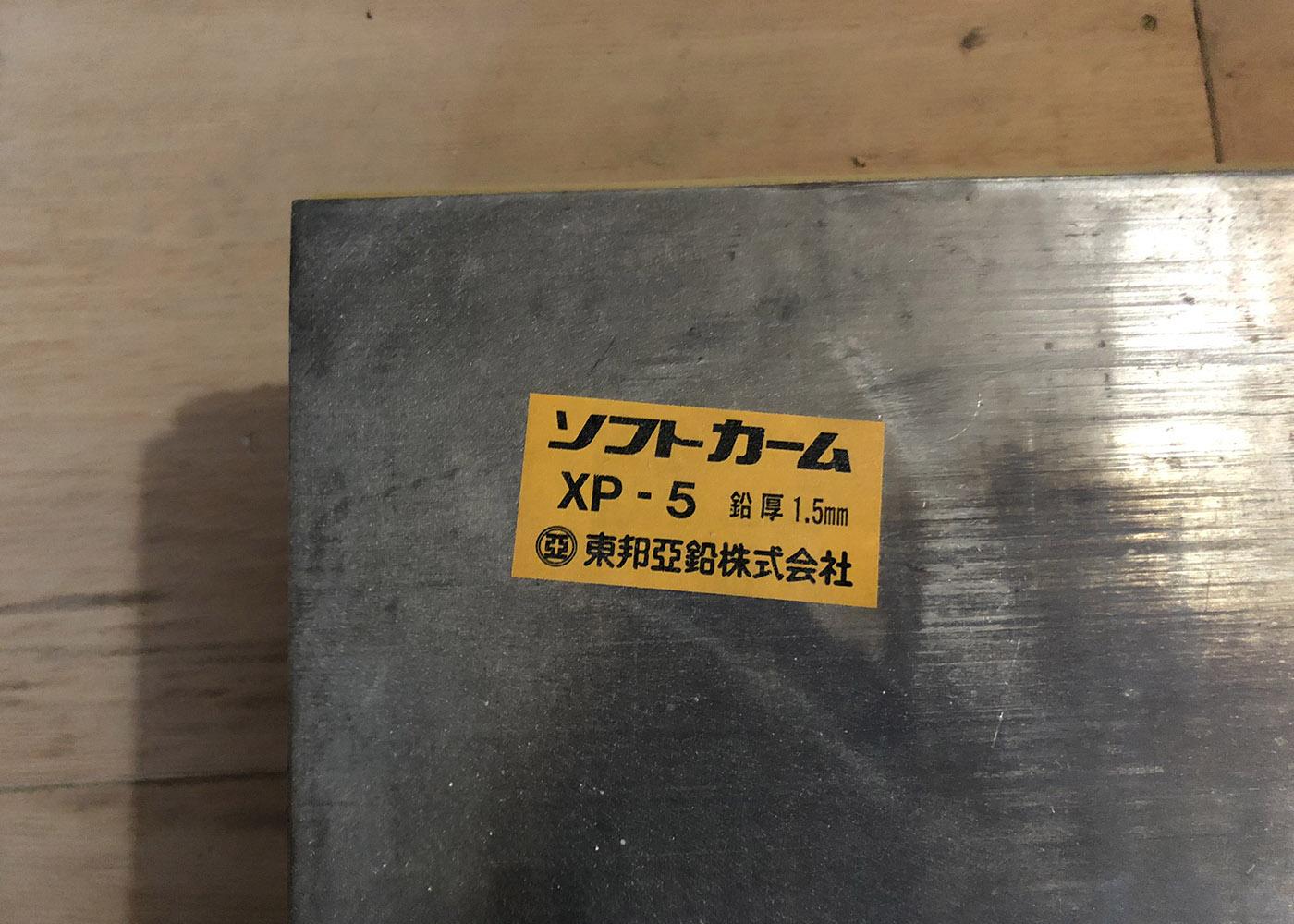 レントゲン室に使用する鉛材です。