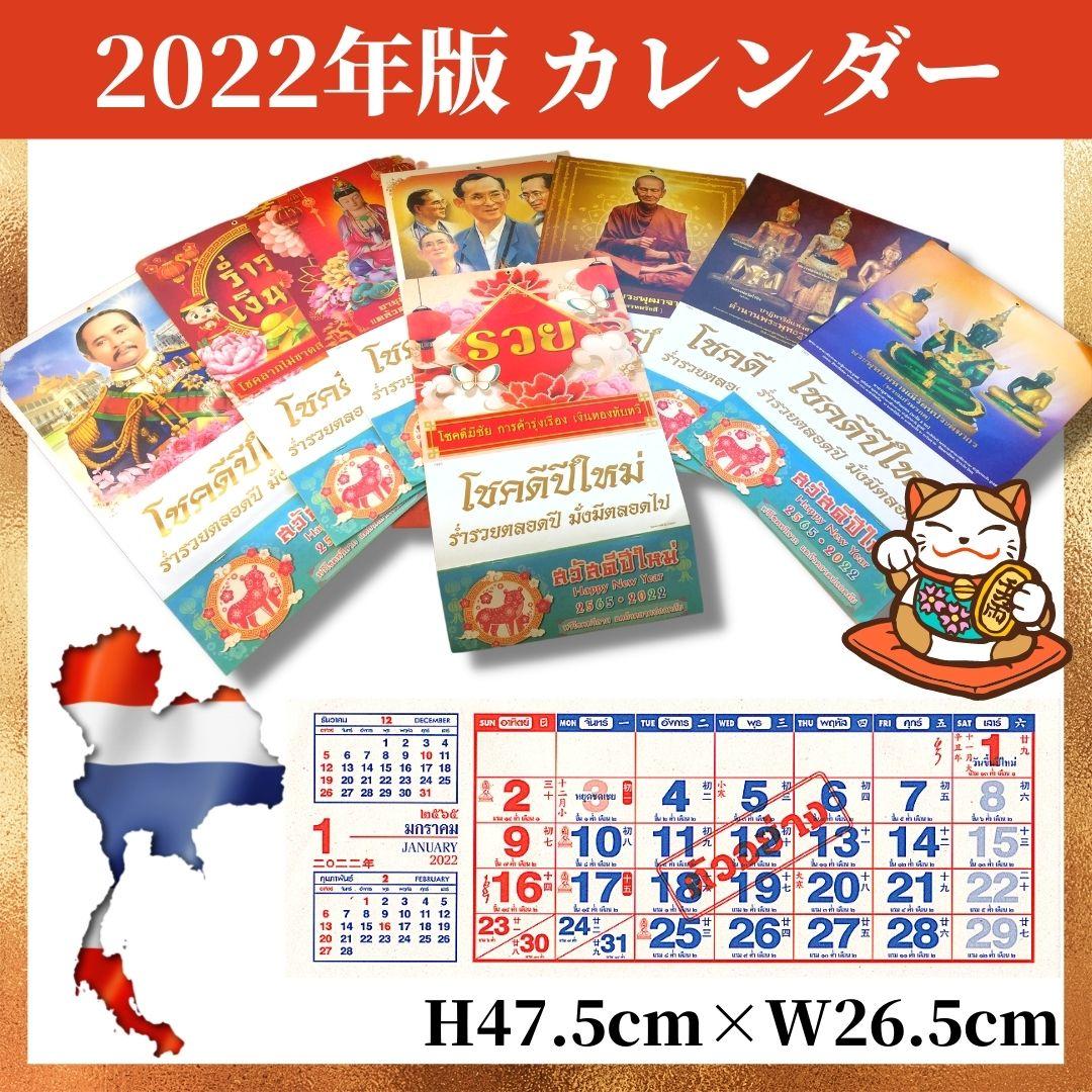 タイ版2022年カレンダー販売開始
