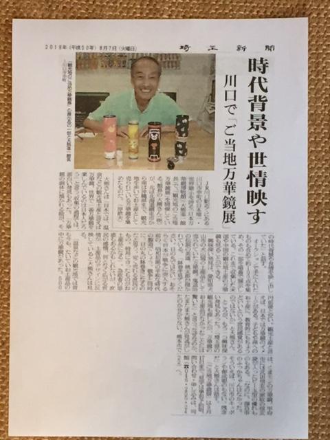 ●埼玉新聞で夏の特集「世界のご当地万華鏡」が紹介されました。