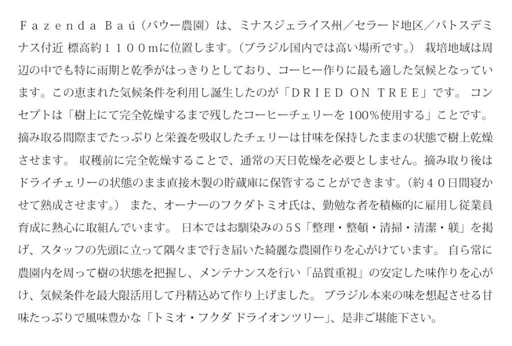 Tomio Fukuda DOT-2