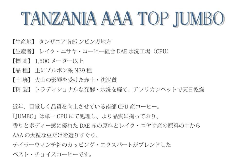 TANZANIA AAA TOP JAMBO