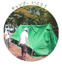 ガールスカウトキャンプ