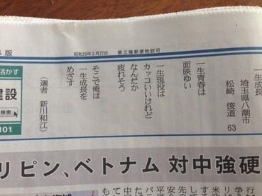 「一生成長」2014年5月10日掲載