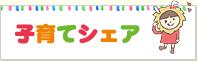 ☆AsMama子育てシェア☆