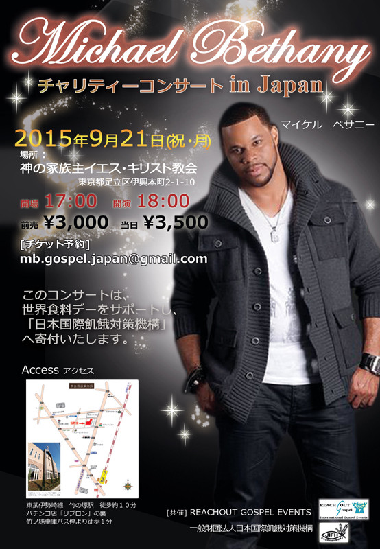 Michael Bethany Charity Concert in Japan
