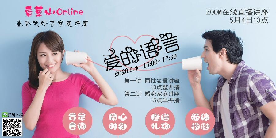 香草山Online2020