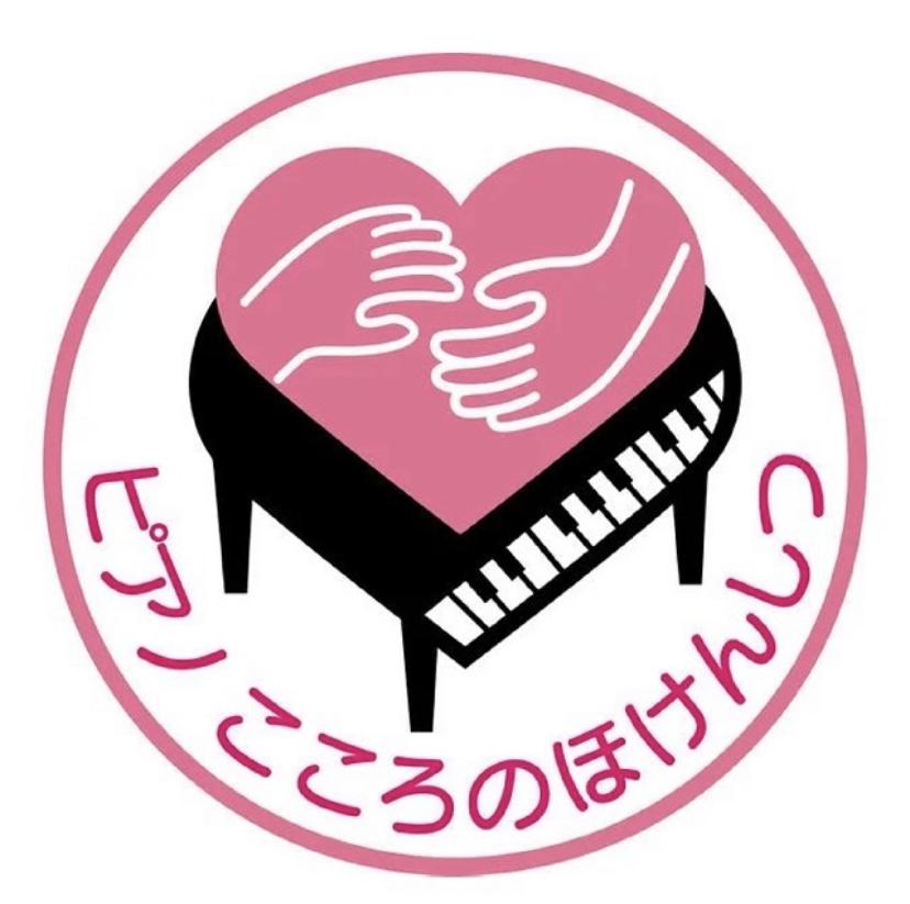 「ピアノこころのほけんしつ」に登録しました