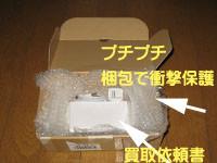 プチプチ梱包で衝撃を保護する