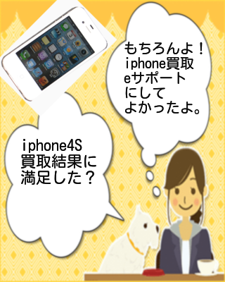 もちろんiphone4S16GB本体のみでしたが買取結果に満足したよ