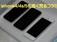 iphoneを高く売るコツ!!