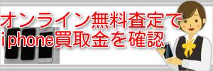 iphone5オンライン無料査定で買取金を確認する