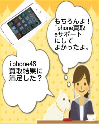 もちろんiphone4S32GBの買取結果に満足したよ
