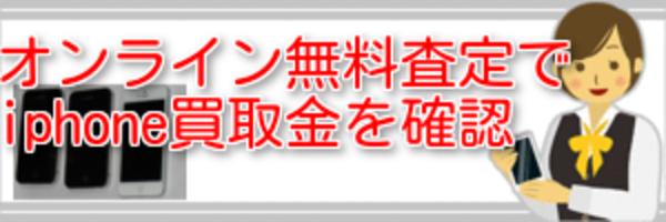 iphone買取無料査定