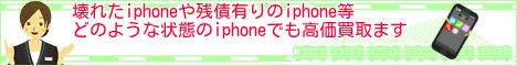 iphone買取eサポート不明点はお問い合わせ下さい。