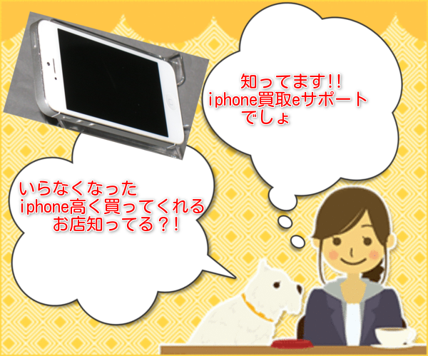 知ってますよアイフォン買取eサポートでしょ!