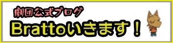 ブログ『Brattoいきます!』