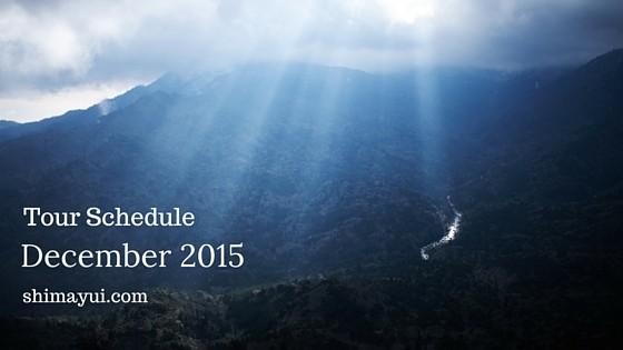 12月の屋久島・白谷雲水峡は太鼓岩からの景色。
