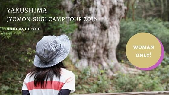 【女性参加限定】縄文杉1泊2日ツアー2016年4月17日・18日開催!