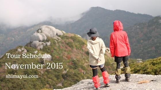 お天気の安定している10月、11月は、屋久島では展望の良い黒味岳がおすすめ!