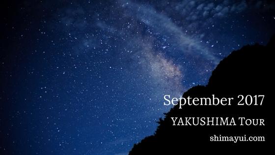 2017年9月の屋久島ガイドツアーの受付状況、夏休みの屋久島
