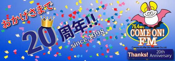 カモンFM 開局20周年記念ロゴ1