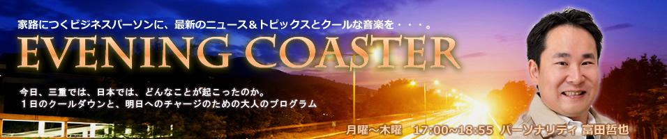 レディオキューブFM三重 EVENING COASTER ロゴ