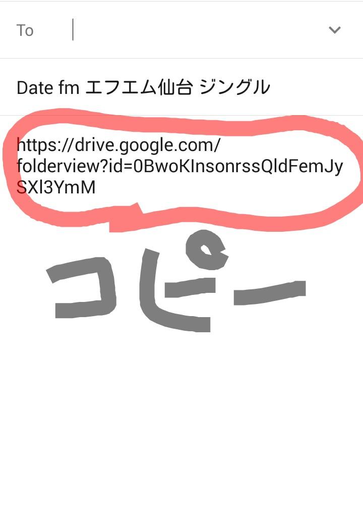 Google Drive共有方法3.jpg