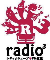 レディオキューブFM三重 2016 ロゴ